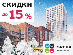 ЖК «SREDA». Квартиры от PSN Group! Ипотека от 6,99%.